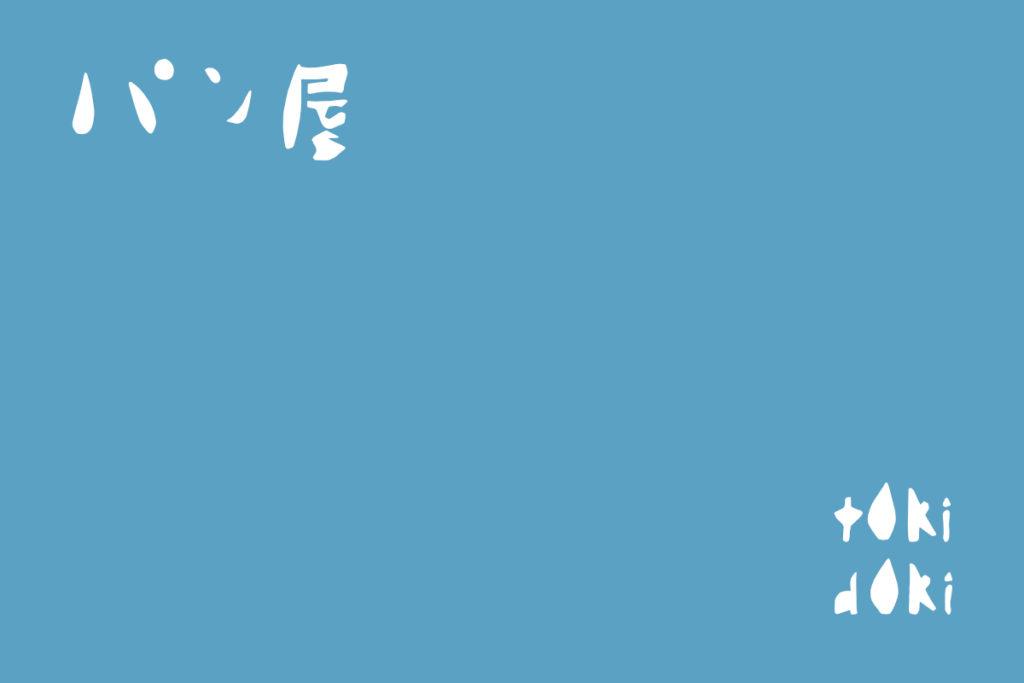 パン屋 tOki dOki ロゴ