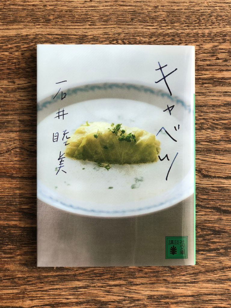 『キャベツ』石井 睦美 (講談社文庫)表紙