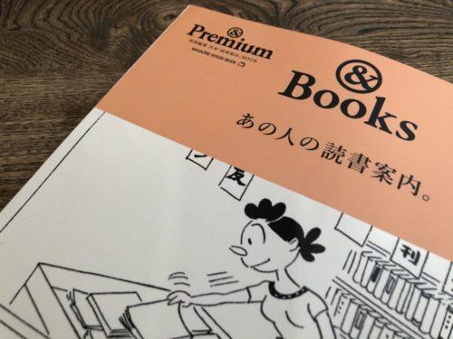 &Premium特別編集本