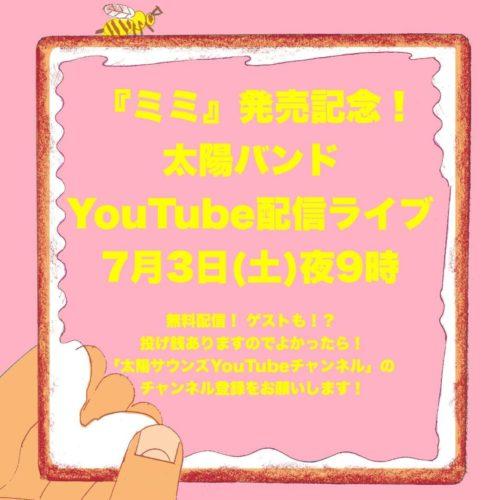 『ミミ』発売記念配信ライブ
