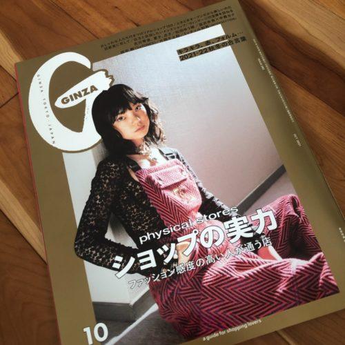 GINZA10月号表紙