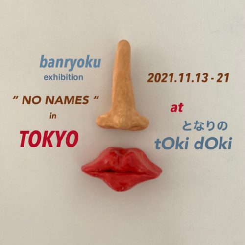 banryoku 1 告知